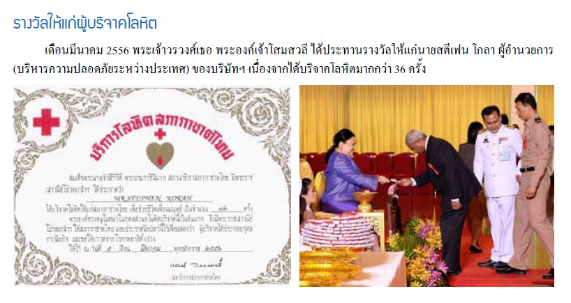 Blood Donation Awards 2013 TH